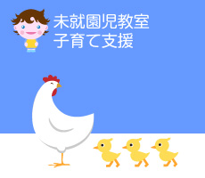 未就園児教室子育て支援