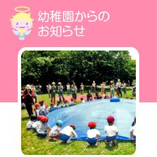 幼稚園からのおしらせ