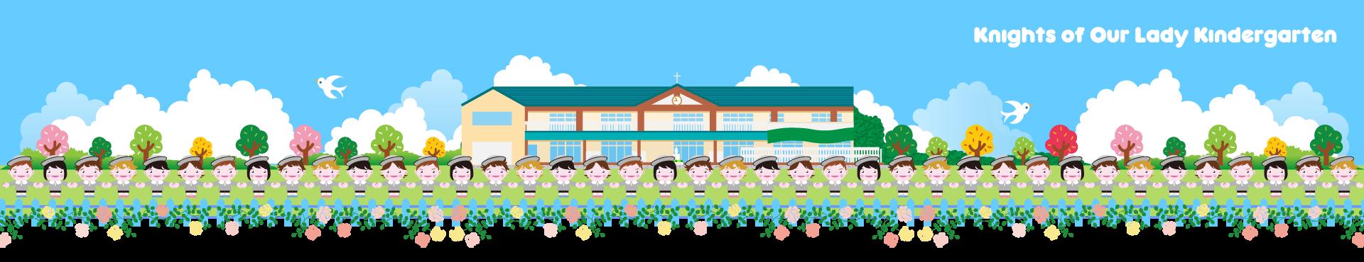 聖母の騎士幼稚園 ブログ