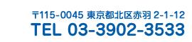 〒115-0045 東京都帰宅赤羽2-1-12 Tel03-3902-3533